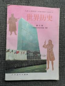 九年义务教育三年制初级中学教科书 世界历史第二册