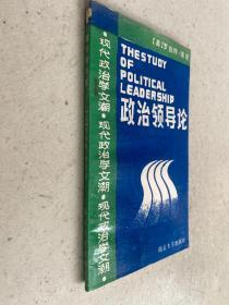 政治领导论——本书阐明了政治领导的过程、政治境况的界定、领导与民主的关系、改革与社会运动的引导、人的境况与领导的责任等问题。