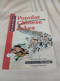 Popular Chinese Jokes
