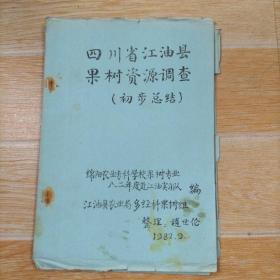 四川省江油县果树资源调查(初步总结)【油印本】