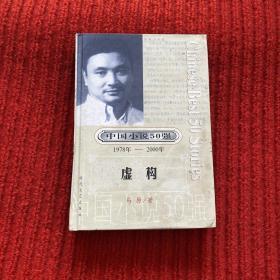 中国小说50强1978年-2000年虚构