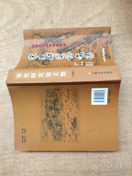 宋史研究论文集(2008)