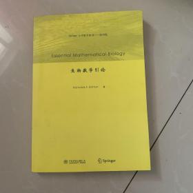 Springer大学数学图书:生物数学引论(影印版)