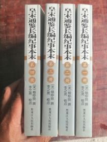 皇宋通鉴长编纪事本末(全四册)品好   库存未翻阅过