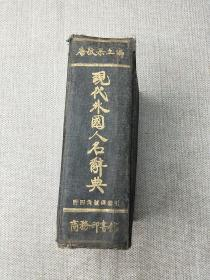 现代外国人名辞典