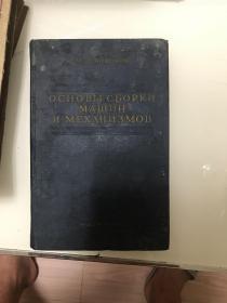俄文书(机器和机井的装配原理)