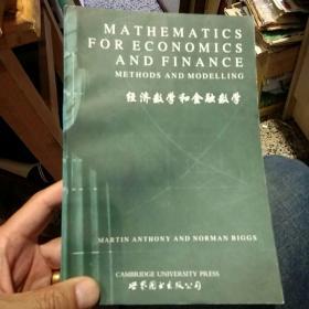 【1998年一版一印】经济数学和金融数学  M.AnthonyN.Giggs  著 世界图书出版公司9787506239233