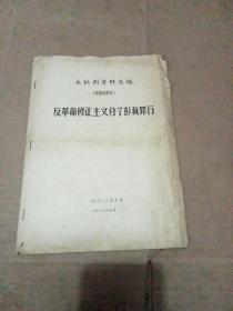 大批判资料选编 、 反革命修正主义分子彭真罪行 /上海市报刊发行