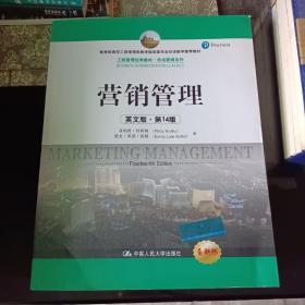 营销管理(英文版·第14版)(工商管理经典教材·市场营销系列;教育部高校工商管理类教学指导委员会