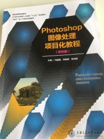正版二手。phOtOShOp图像处理项目化教程