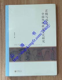 正统与华夷:中国传统政治文化研究(北京大学中国古代史研究中心丛刊)9787101125795