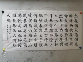 【徐石头】(河南郏县)《书法报》年度海选投稿作品《岳飞:满江红》67x133cm 带实寄封