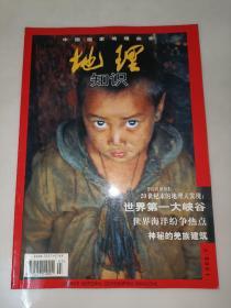 地理知识 (1998年7期)