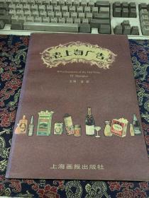 老上海广告