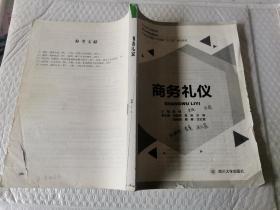 商务礼仪四川大学出版社