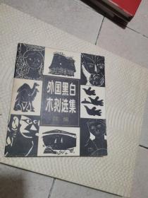 外国黑白木刻选集-续编