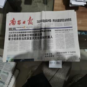 南昌日报2019年9月6日..