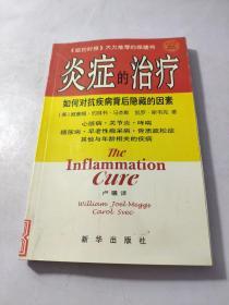 炎症的治疗:如何对抗疾病背后隐藏的因素