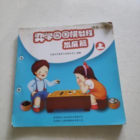 弈学园围棋教程. 发展篇. 上册   一版一印