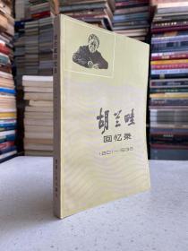 胡兰畦回忆录1901-1936(1985年一版一印)