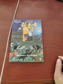 猫武士漫画版:武士之心