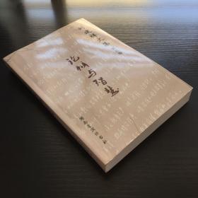 刘建祥文集 第三卷 论辩与智慧