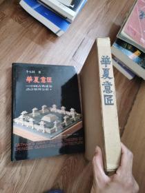 华夏意匠--中国古典建筑设计原理分析(精装)带函套品好