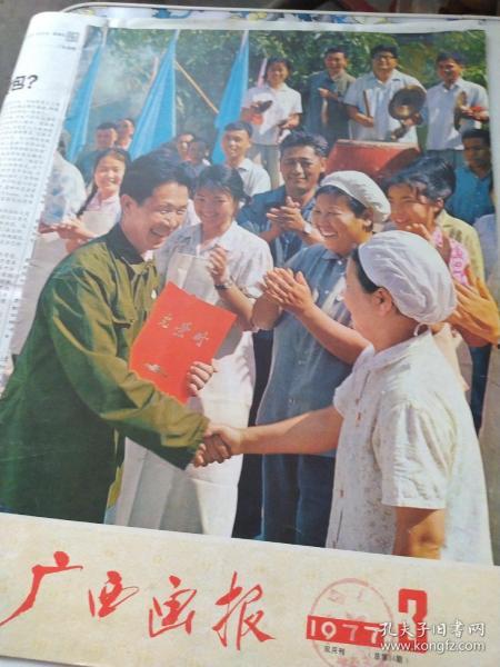 广西画报1977年3