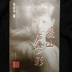 《爱山庐梦影》民国著名才女凌叔华著 北京燕山出版社 私藏 书品如图