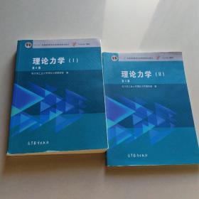 理论力学、一、二册