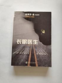 长眠医生/斯蒂芬·金作品系列【馆藏】