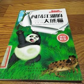闯荡江湖的大熊猫