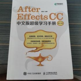 AfterEffectsCC中文版超级学习手册(第2版)