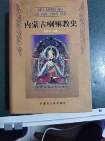 內蒙古喇嘛教史