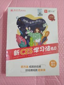 新CES学习法6.0高中语文