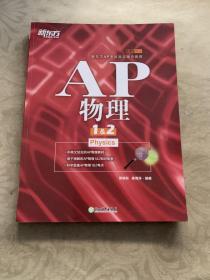 新东方 AP物理1&2