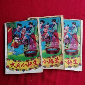 吹天小福星(上中下)全三册