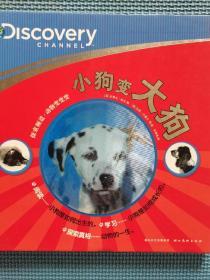 探索频道-动物变变变:小狗变大狗
