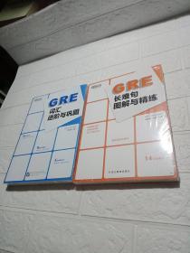 新东方:GRE词汇进阶与巩固+GRE长难句图解与精练(2本合售,全新未拆封)