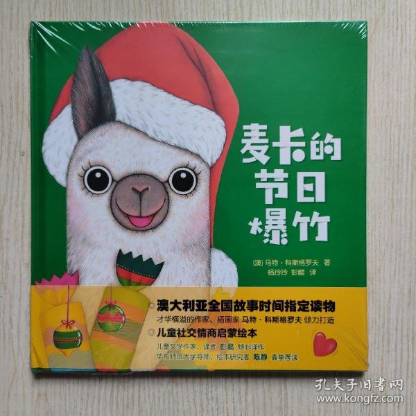 羊驼麦卡系列:麦卡的节日爆竹