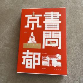 书问京都(毛边本)