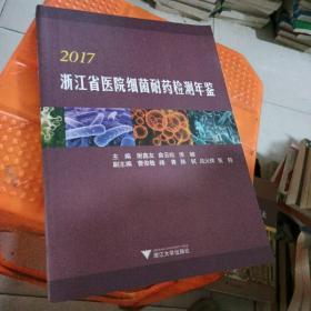 2017浙江省医院细菌耐药检测年鉴