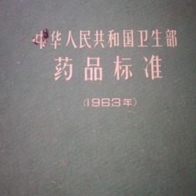 药品标准   中华人民共和国卫生部