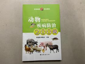 动物疾病防治200例
