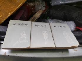 水浒全传 1975年 上海人民出版社 带毛主席语录和鲁迅言论,罕见水浒传版本。
