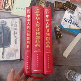 中华人民共和国药典(2005年版)3部全