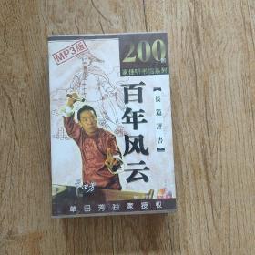 长篇评书 百年风云 MP3版 7CD