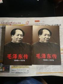 毛泽东传:1949-1976