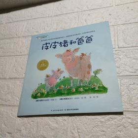 皮皮猪和爸爸:皮皮猪系列