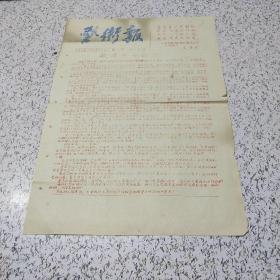 《1966年警卫报第三期:做革命的闯将》油印传单一张